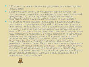 В России этот зверь считался подходящим для монастырских насельников. В Европ