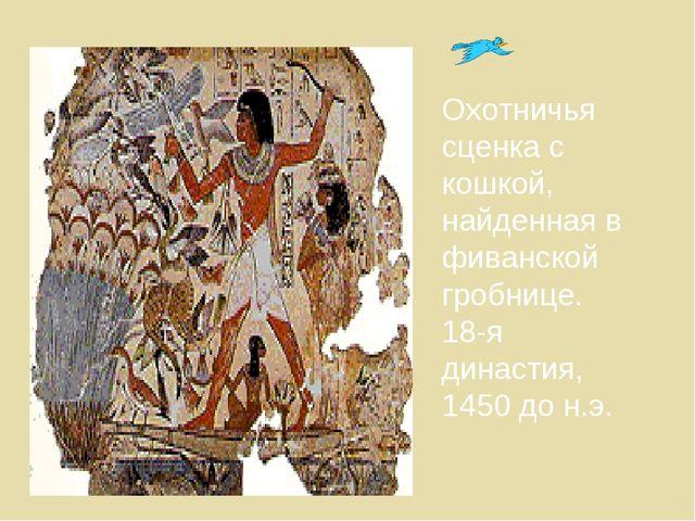 Охотничья сценка с кошкой, найденная в фиванской гробнице. 18-я династия, 145...