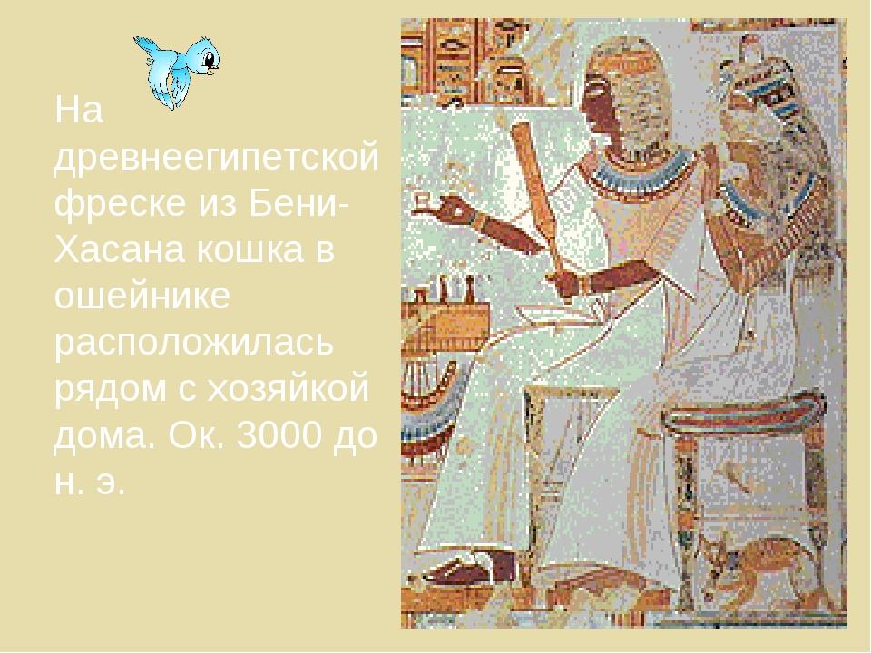 На древнеегипетской фреске из Бени-Хасана кошка в ошейнике расположилась рядо...
