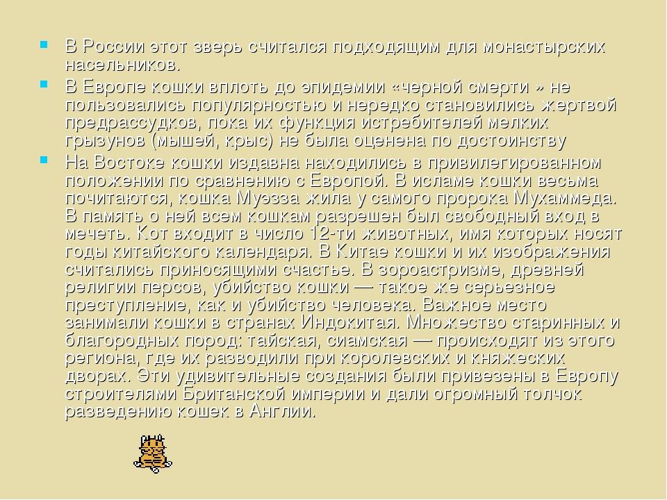 В России этот зверь считался подходящим для монастырских насельников. В Европ...