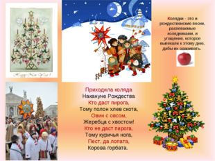Колядки - это и рождественские песни, распеваемые колядниками, и угощение, ко
