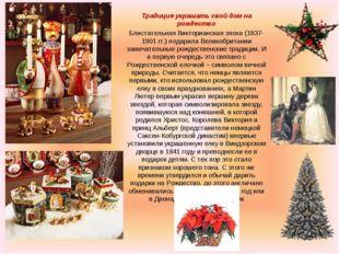 Традиция украшать свой дом на рождество Блистательная Викторианская эпоха (18