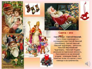 Санта – кто он? Санта Клаус - Святой Николай. Санта Клаус переводится с голла