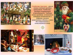 Рождество Христово - это не только светлый праздник православия. Рождество -