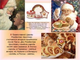 Рождество ежегодно отмечается в одни и те же числа. Как и все религиозные пра