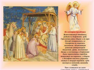 Из истории праздника Божественный Младенец родился в Вифлееме, куда Пресвятая