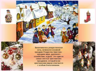 Заканчивалась рождественская ночь, начинался основной праздник Рождества Хрис
