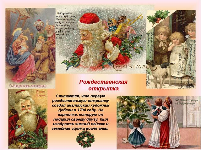 Рождественская открытка Считается, что первую рождественскую открытку создал...