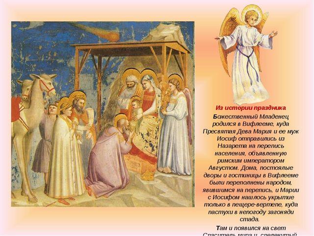 Из истории праздника Божественный Младенец родился в Вифлееме, куда Пресвятая...
