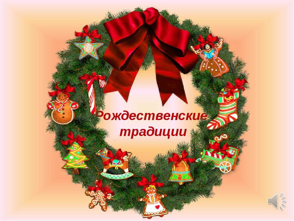 Рождественские традиции