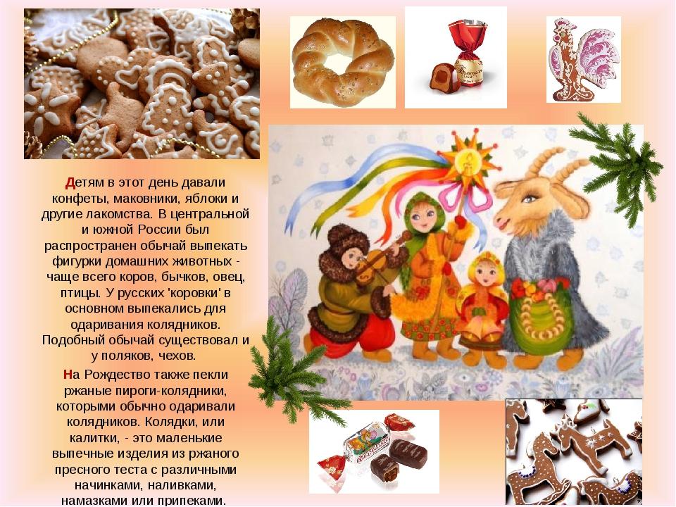 Детям в этот день давали конфеты, маковники, яблоки и другие лакомства. В цен...