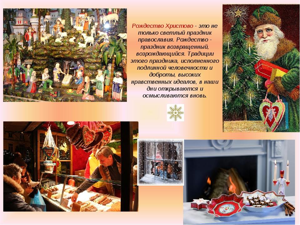 Рождество Христово - это не только светлый праздник православия. Рождество -...