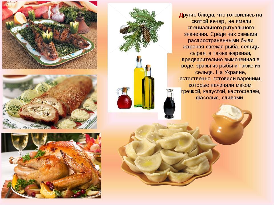 Другие блюда, что готовились на 'святой вечер', не имели специального ритуаль...