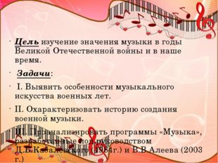 Цель изучение значения музыки в годы Великой Отечественной войны и в наше вре