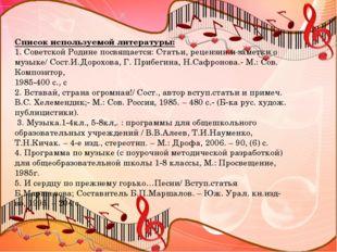 Список используемой литературы: 1. Советской Родине посвящается: Статьи, реце