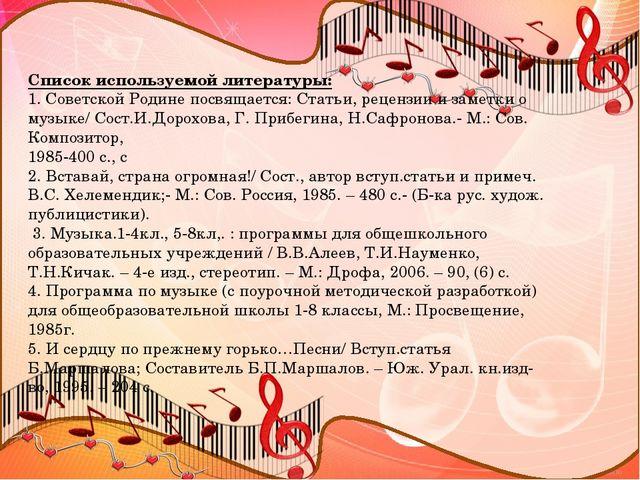 Список используемой литературы: 1. Советской Родине посвящается: Статьи, реце...
