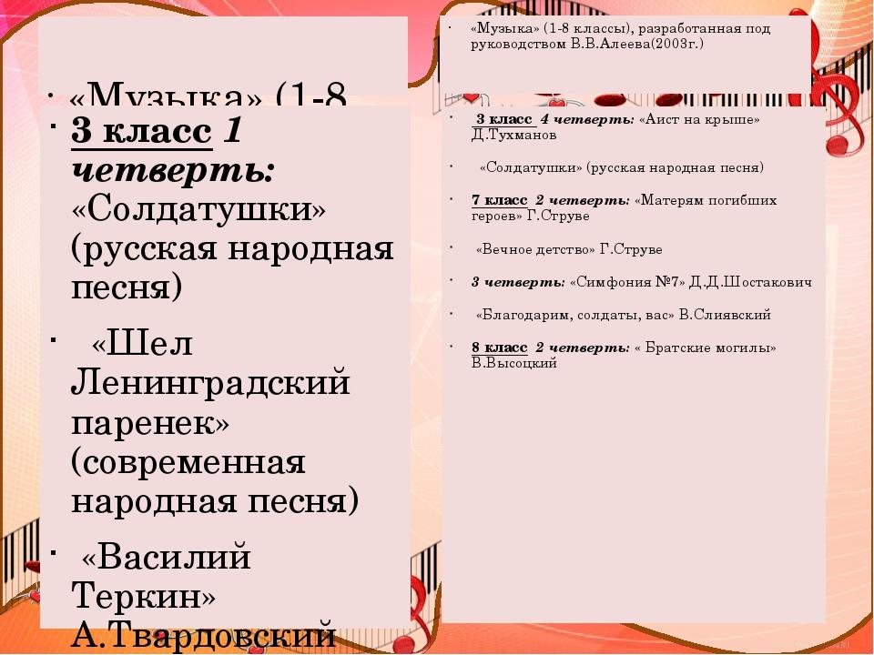 «Музыка» (1-8 классы), разработанная под руководством Д.Б.Кабалевского (1984...