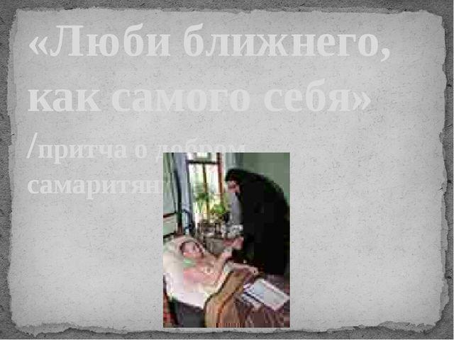 «Люби ближнего, как самого себя» /притча о добром самаритянине/