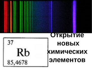 Открытие новых химических элементов