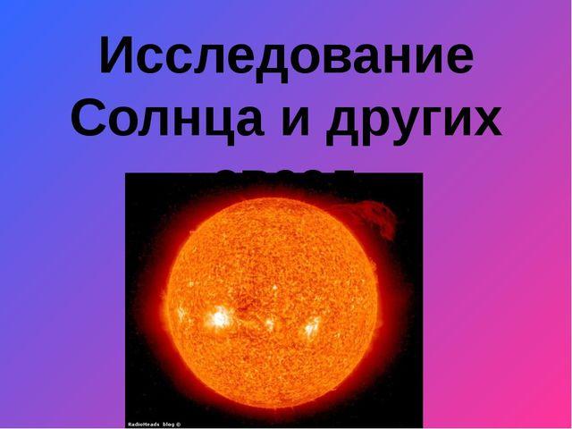 Исследование Солнца и других звезд