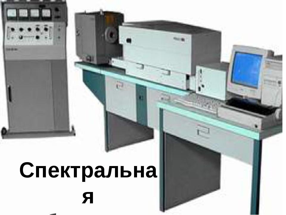 Спектральная лаборатория