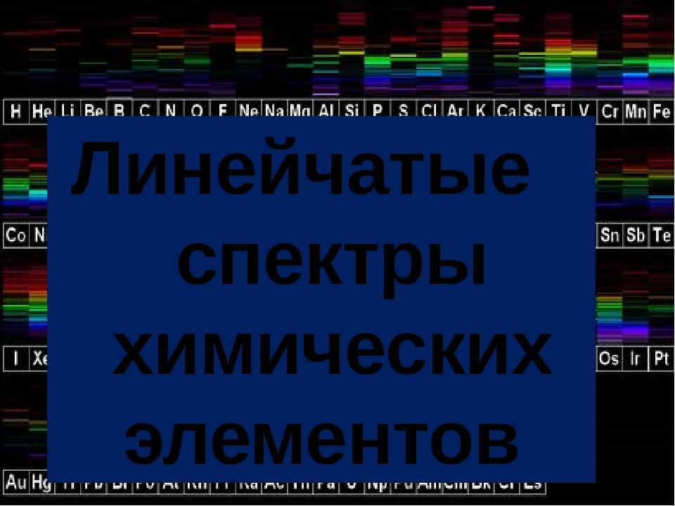Линейчатые спектры химических элементов