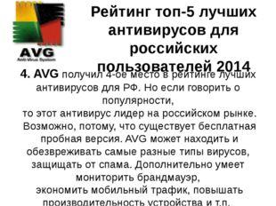4.AVGполучил 4-ое место в рейтинге лучших антивирусов для РФ. Но если говор