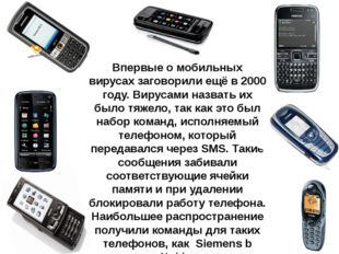 Впервые о мобильных вирусах заговорили ещё в 2000 году. Вирусами назвать их б