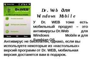 У Dr. WEB тоже есть мобильный продукт – это антивирусыDr.Web для Windows Mo