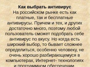 Как выбрать антивирус На российском рынке есть как платные, так и бесплатные