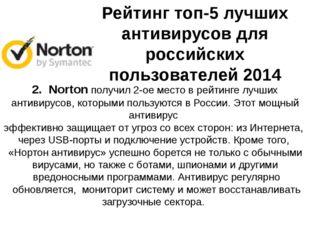 2. Nortonполучил 2-ое место в рейтинге лучших антивирусов, которыми пользу