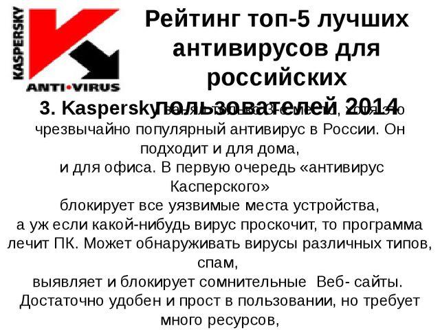 3.Kasperskyзанял только 3-е место, хотя это чрезвычайно популярный антивир...