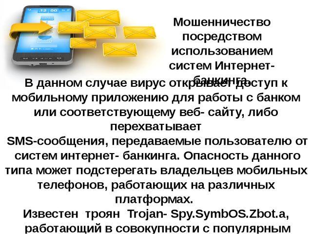В данном случае вирус открывает доступ к мобильному приложению для работы с б...