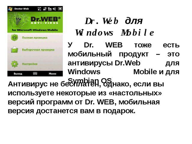 У Dr. WEB тоже есть мобильный продукт – это антивирусыDr.Web для Windows Mo...