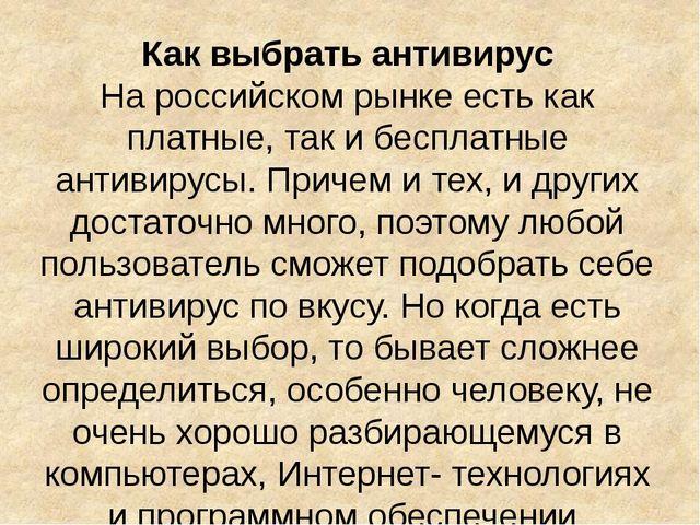 Как выбрать антивирус На российском рынке есть как платные, так и бесплатные...