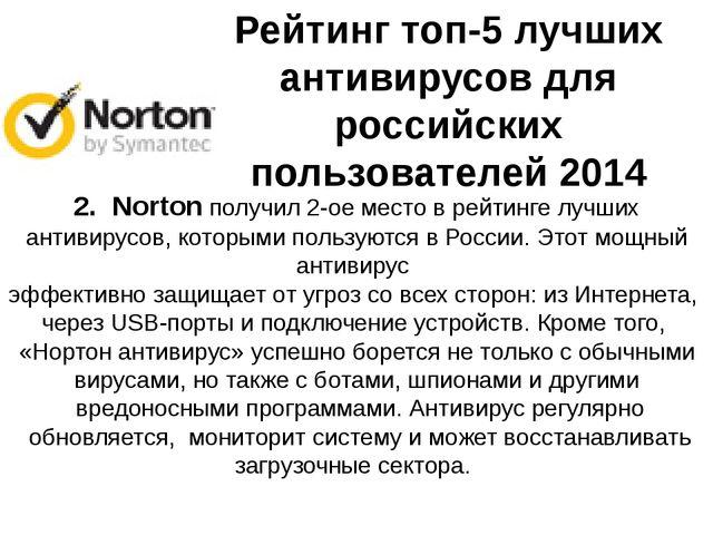 2. Nortonполучил 2-ое место в рейтинге лучших антивирусов, которыми пользу...