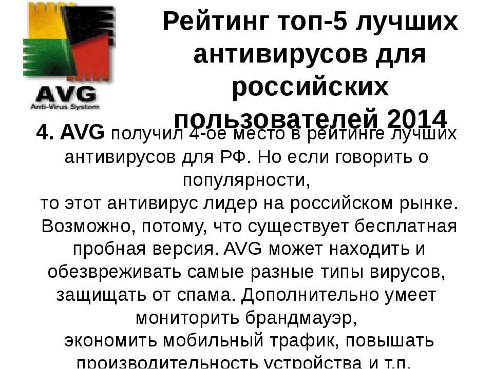 4.AVGполучил 4-ое место в рейтинге лучших антивирусов для РФ. Но если говор...