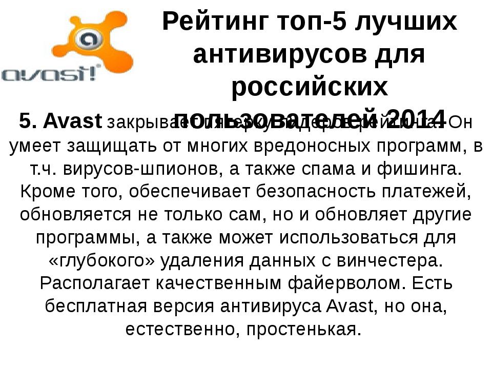 Рейтинг топ-5 лучших антивирусов для российских пользователей 2014 5.Avastз...