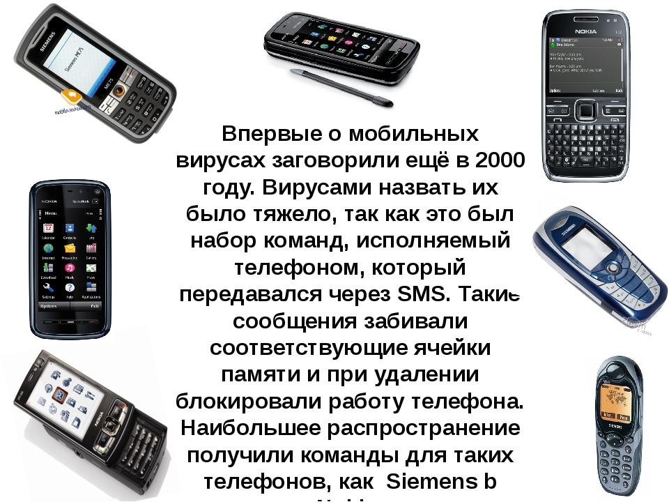 Впервые о мобильных вирусах заговорили ещё в 2000 году. Вирусами назвать их б...