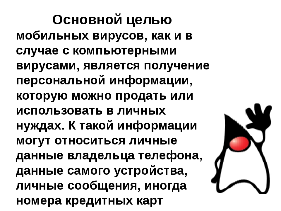 Основной целью мобильных вирусов, как и в случае скомпьютерными вирусами, яв...