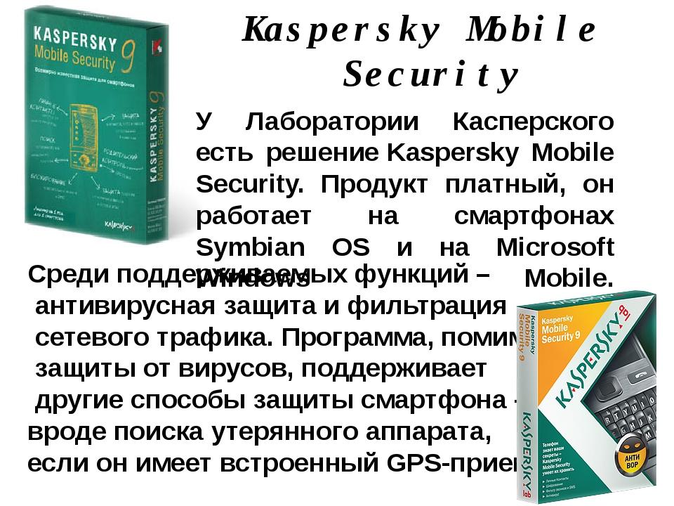 У Лаборатории Касперского есть решениеKaspersky Mobile Security. Продукт пла...