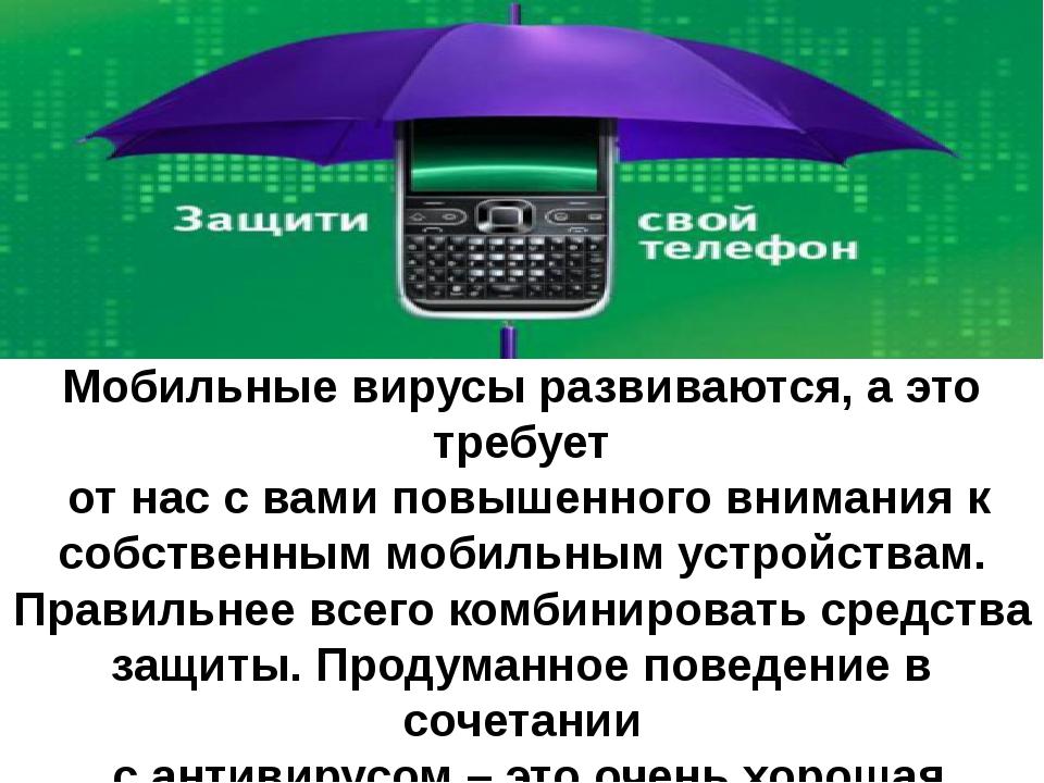 Мобильные вирусы развиваются, а это требует от нас с вами повышенного внимани...