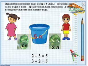 Лена и Ваня наливают воду в ведро. У Лены – двухлитровая банка воды, у Вани –