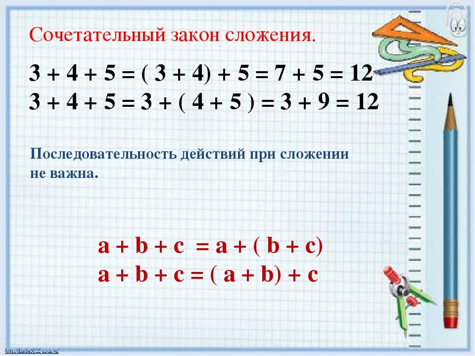 Сочетательный закон сложения. 3 + 4 + 5 = ( 3 + 4) + 5 = 7 + 5 = 12 3 + 4 + 5...