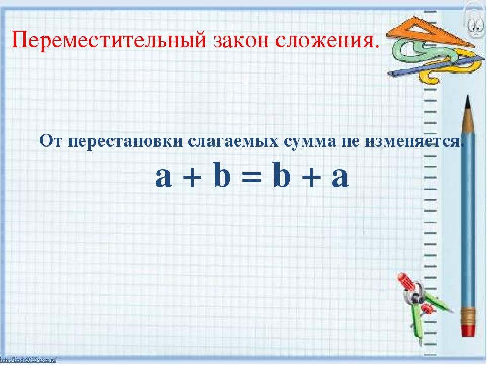 От перестановки слагаемых сумма не изменяется. a + b = b + a Переместительный...