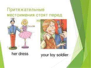 Притяжательные местоимения стоят перед существительными her dress your toy so