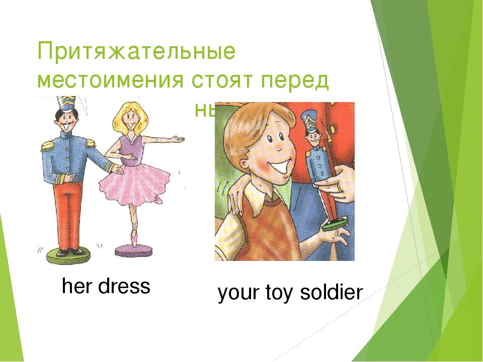 Притяжательные местоимения стоят перед существительными her dress your toy so...