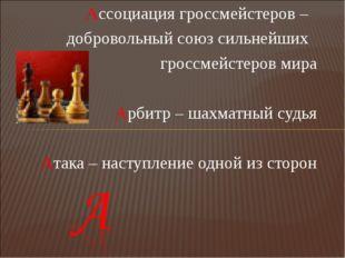 Ассоциация гроссмейстеров – добровольный союз сильнейших гроссмейстеров мира