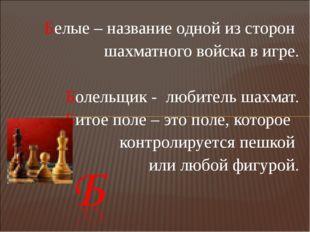 Белые – название одной из сторон шахматного войска в игре.  Болельщик - люби