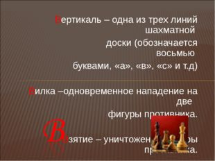 Вертикаль – одна из трех линий шахматной доски (обозначается восьмью буквами,